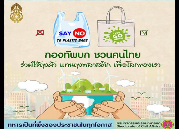ชวนคนไทย ร่วมใช้ถุงผ้า แทนถุงพลาสติก เพื่อโลกของเรา