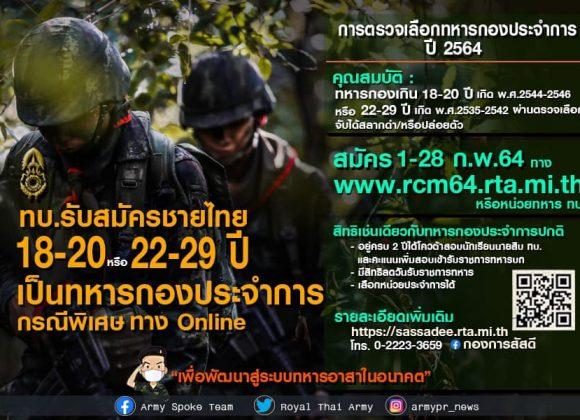 ทบ. เปิดรับทหารกองเกิน 18-20 ปี ยังไม่ถึงเกณฑ์และ 22-29 ปี ที่ผ่านตรวจเลือกแล้ว สมัครเป็นทหารกองประจำการปี 64 เป็นกรณีพิเศษ ทาง Online
