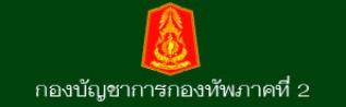 กองทัพภาคที่ 2 (ทภ.2)