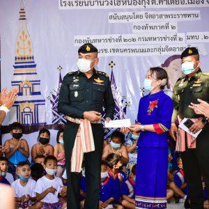 แม่ทัพภาคที่ 2 ส่งมอบอาคารเด็กเล็ก รร.บ้านวังไฮหนองกุง อ.เมืองนครพนม